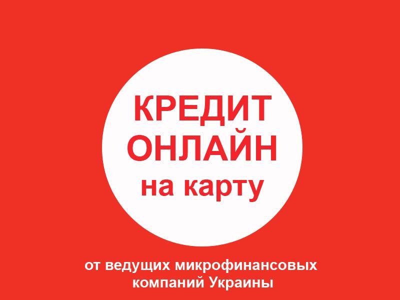 Кредит на карту в г. Полтава
