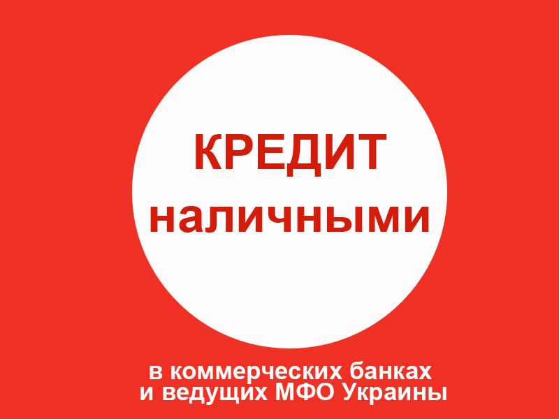 Кредит наличными в г. Киев