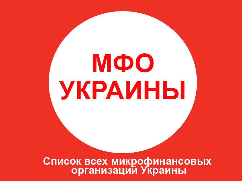 Все МФО Украины